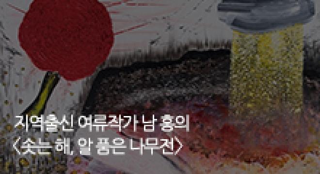 '찬란한 풍경을 담아내는' 작가 남 홍 대구미술관, 10월 1일부터 개인전