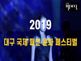대구국제패션문화페스티벌 홍보영상