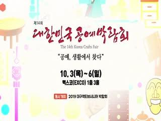 제14회 대한민국공예박람회 홍보영상