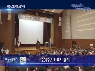 시정영상뉴스 제71호(2019-10-01)