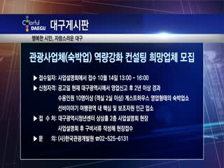 관광사업체(숙박업) 역량강화 컨설팅 희망업체 모집
