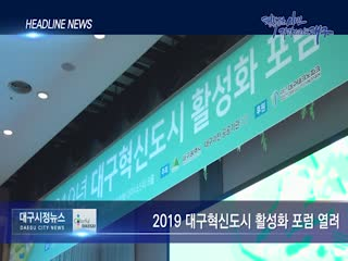 시정영상뉴스 제72호(2019-10-04)
