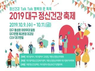 대구 정신건강 축제 홍보영상