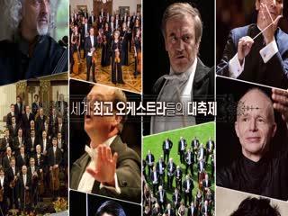 콘서트하우스 월드오케스트라시리즈 홍보영상
