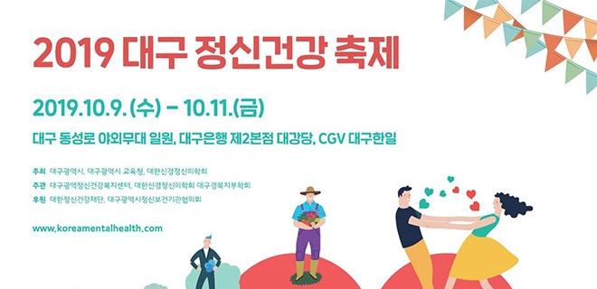 정신건강, 재밌게 알고 즐기는 '2019 대구정신건강축제'