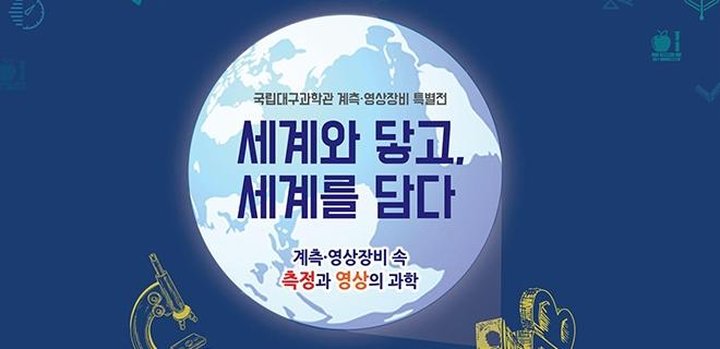 계측·영상장비 특별전 '세계와 닿고, 세계를 보다' 개최