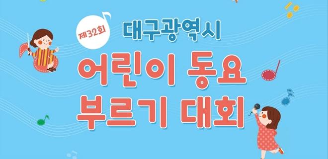 대구시, '제 32회 어린이 동요 부르기 대회' 개최