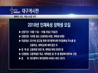 2019년 인재육성 장학생 모집
