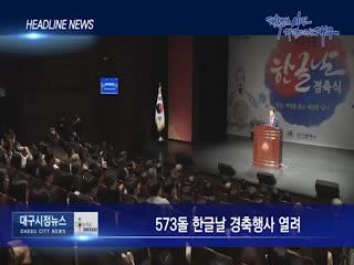시정영상뉴스 제74호(2019-10-11)