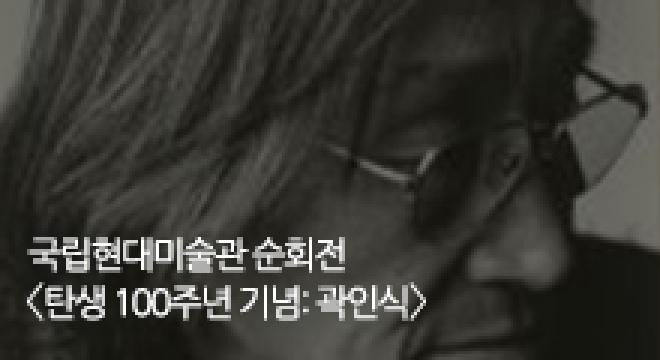 대구미술관, 곽인식 대규모 회고전 12월 22일까지