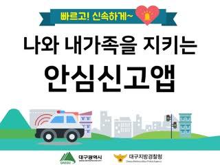 안심신고앱 홍보영상