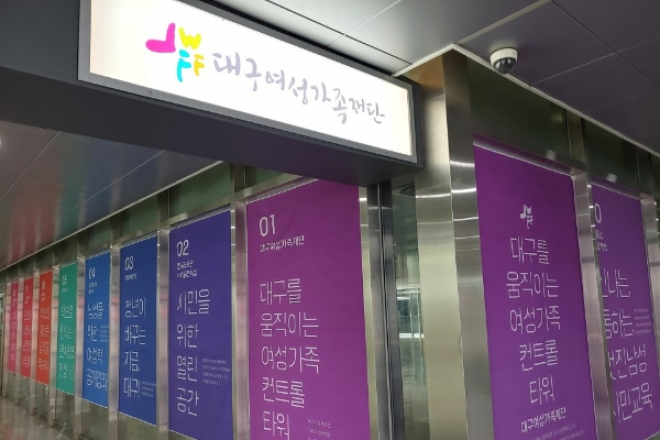 대구 여성 컨트롤타워, 대구여성가족재단과 사람도서관