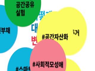 제2회 대구혁신포럼 홍보영상