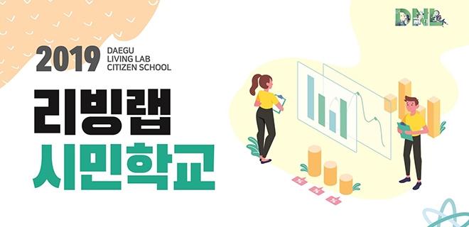 시민 중심, 생활 속의 도시혁신을 위한 '리빙랩 시민학교' 개강