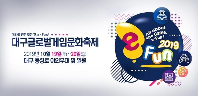 게임에 관한 모든 것! '대구 글로벌 게임문화축제' 개최