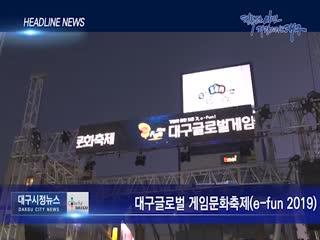 시정영상뉴스 제77호(2019-10-22)
