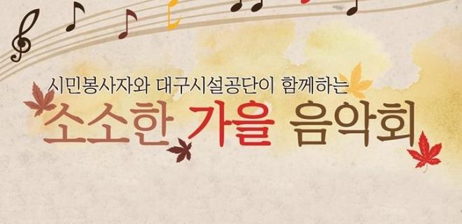 대구시설공단 도심공원, 가을맞이 시민참여 음악회 열어