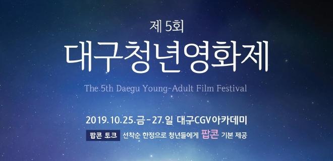 우리들의 청춘 이야기, '제5회 대구 청년영화제' 개최