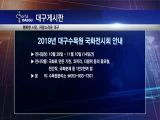 2019년 대구수목원 국화전시회 안내