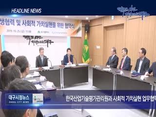 시정영상뉴스 제79호(2019-10-29)