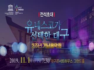 유네스코 음악창의도시 선정 2주년 기념음악회
