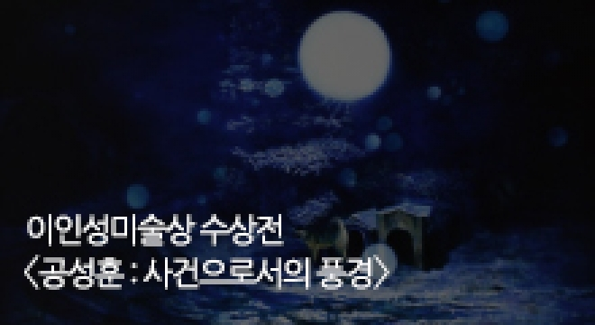 제19회 이인성미술상 수상전 '공성훈 : 사건으로서의 풍경'
