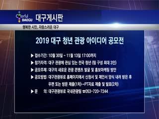 2019 대구 청년 관광 아이디어 공모전