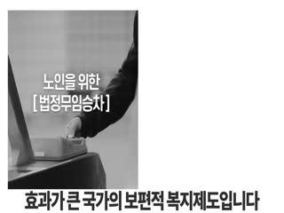 무임수송손실 홍보영상