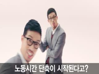 주52시간 노동시간 단축 홍보영상