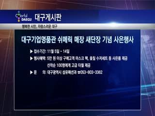 대구기업명품관 쉬메릭 매장 새단장 기념 사은행사