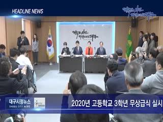 시정영상뉴스 제81호(2019-11-05)