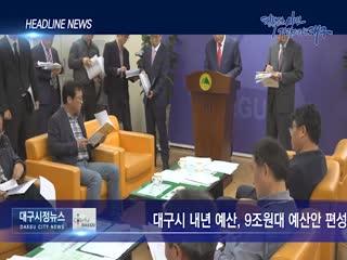시정영상뉴스 제82호(2019-11-08)