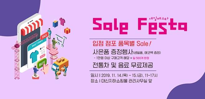 대신지하상가, '세일 페스타(Sale FESTA)' 이벤트 개최