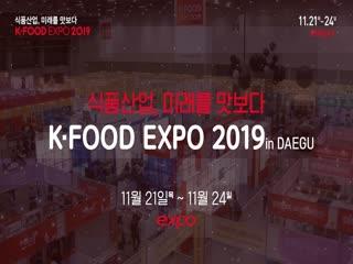 K-Food 페스티벌 홍보영상