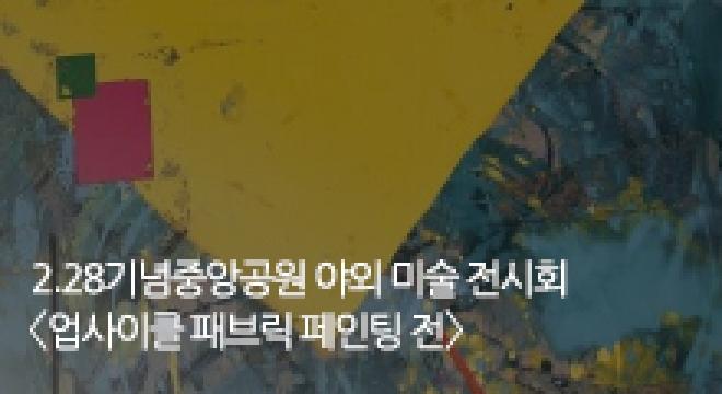 대구시설공단 도심공원 '업사이클 패브릭 페인팅 전' 개최