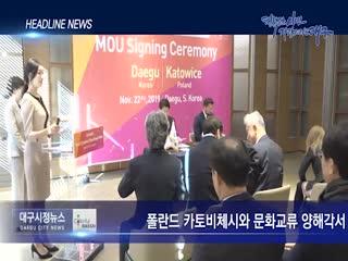 시정영상뉴스 제87호(2019-11-26)