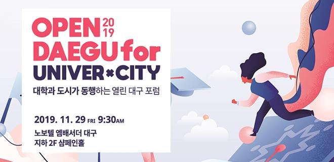 대학과 도시의 상생발전을 위한 제4회 창조도시 글로벌 포럼 개최