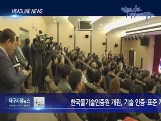 시정영상뉴스 제88호(2019-11-29)