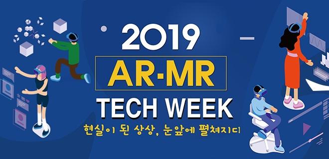 가상·증강현실(VR·AR) 세계로 '풍덩' 빠져볼까 대구테크노파크, '가상·혼합현실 테크 위크(ARMR TECH WEEK)' 개최