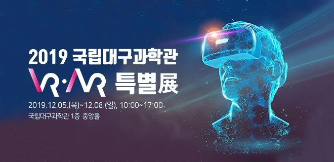 국립대구과학관 가상‧증강현실 특별전 2개 동시 개최