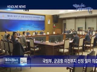 시정영상뉴스 제89호(2019-12-03)