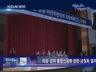 시정영상뉴스 제90호(2019-12-06)