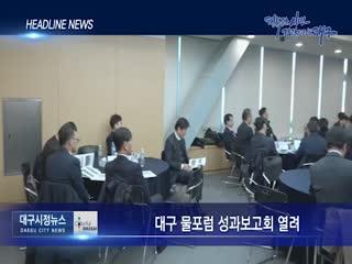 시정영상뉴스 제91호(2019-12-10)