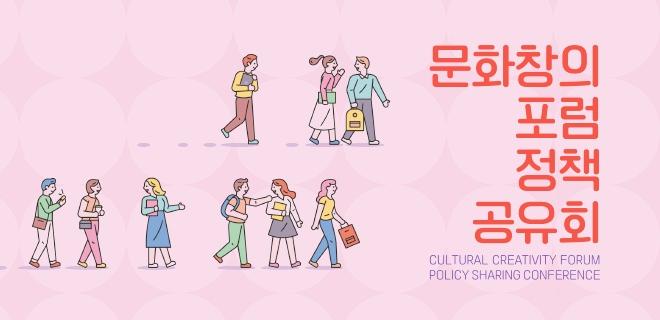 문화예술 정책공유를 위한 문화포럼 개최