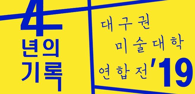 2019 대구권미술대학연합전 '4년의 기록' 개막!