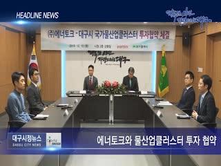 시정영상뉴스 제92호(2019-12-13)