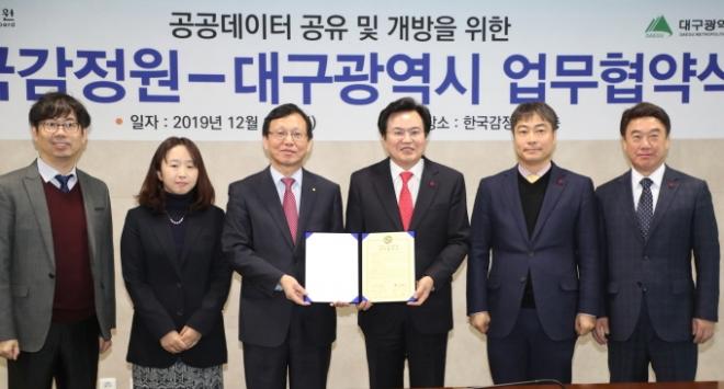 대구광역시-한국감정원 공공정보 공유 및 개방을 위한 업무협약 체결!