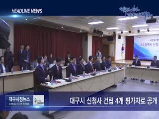 시정영상뉴스 제94호(2019-12-20)
