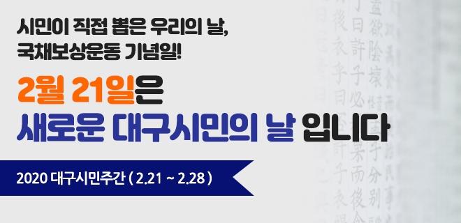 시민이 직접 뽑은 우리의 날, 국채보상운동 기념일! 2월 21일은 새로운 대구시민의 날입니다