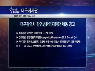대구광역시 감염병관리지원단 채용 공고